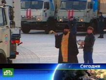 Гуманитарная помощь из России - на пути к Приднестровью.НТВ.Ru: новости, видео, программы телеканала НТВ