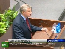 Новый старый спикер ищет формулу власти.НТВ.Ru: новости, видео, программы телеканала НТВ