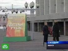 «Белая Русь» для Лукашенко.НТВ.Ru: новости, видео, программы телеканала НТВ