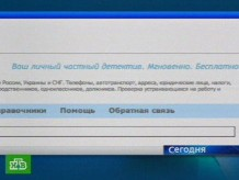 Интернет: тайны больше нет.НТВ.Ru: новости, видео, программы телеканала НТВ