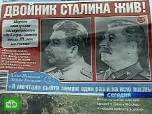 Сталин-лайв.НТВ.Ru: новости, видео, программы телеканала НТВ