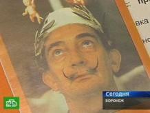 Почти настоящий Дали.НТВ.Ru: новости, видео, программы телеканала НТВ