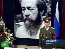 С Александром Солженицыным простились без очереди.НТВ.Ru: новости, видео, программы телеканала НТВ