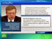Россия заработала на американском кризисе.Россия экономика акции.НТВ.Ru: новости, видео, программы телеканала НТВ