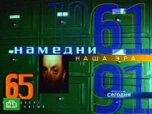 Инвентаризация эпохи.история, литература.НТВ.Ru: новости, видео, программы телеканала НТВ