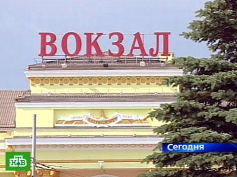 «За» и «против» исторических названий.вокзалы, история, РЖД, транспорт.НТВ.Ru: новости, видео, программы телеканала НТВ