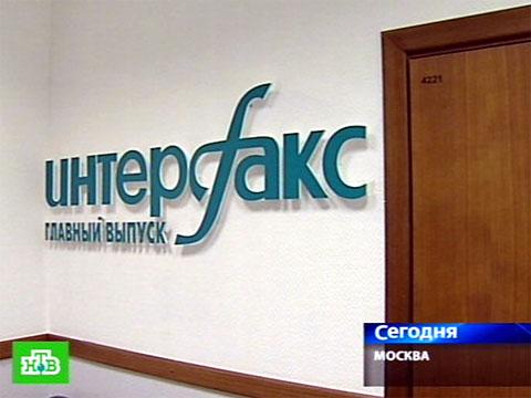 Интерфакс отмечает юбилей.СМИ, юбилеи и даты.НТВ.Ru: новости, видео, программы телеканала НТВ
