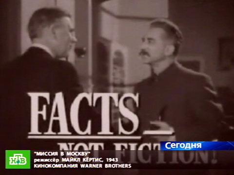 Самая странная картина Голливуда.Вторая мировая война, история, кино, Сталин, США.НТВ.Ru: новости, видео, программы телеканала НТВ