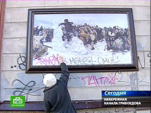 Вандалы музейщиков не сломили.вандализм, живопись, музеи, Санкт-Петербург.НТВ.Ru: новости, видео, программы телеканала НТВ