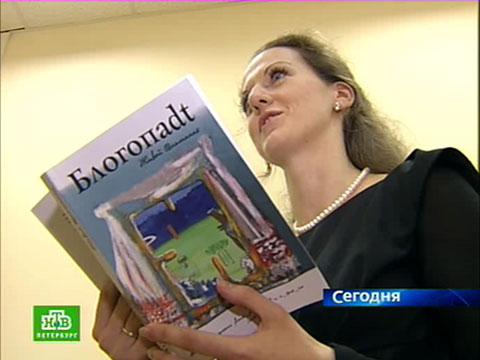 Виртуальное чтиво выходит в печать.Живой Журнал, Интернет, литература.НТВ.Ru: новости, видео, программы телеканала НТВ