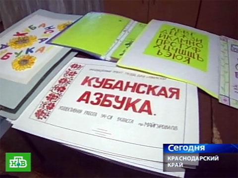 На Кубани пытаются возродить балачку.Краснодарский край, образование, русский язык.НТВ.Ru: новости, видео, программы телеканала НТВ