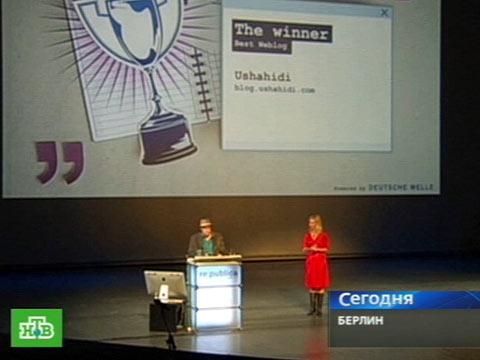 Блогеры из России принимают поздравления.Германия, Интернет, фестивали и конкурсы.НТВ.Ru: новости, видео, программы телеканала НТВ