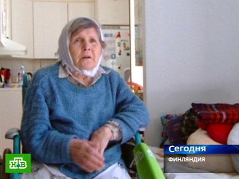 Беспомощная пенсионерка задержится в Финляндии.депортация, законодательство, социальная политика, Финляндия, эмиграция.НТВ.Ru: новости, видео, программы телеканала НТВ