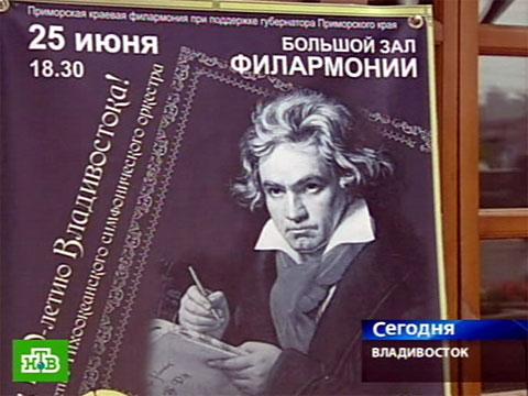 Бетховена исполнили всем залом.Владивосток, концерты, музыка.НТВ.Ru: новости, видео, программы телеканала НТВ