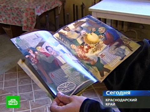 Почему попа заменили на купца.книги, Кубань, литература, Пушкин, сказки.НТВ.Ru: новости, видео, программы телеканала НТВ