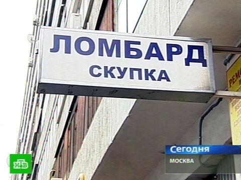 Ломбард ограбление москва автосалоны мошенники в москве