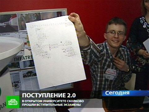 Экзамен будущего.вузы, образование, Сколково, студенты, технологии.НТВ.Ru: новости, видео, программы телеканала НТВ