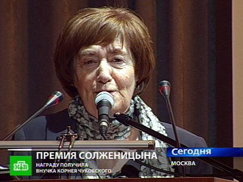 Премию Солженицына дали внучке Чуковского.литература, награждения, Солженицын.НТВ.Ru: новости, видео, программы телеканала НТВ
