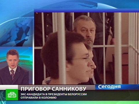 Андрею Санникову дали пять лет колонии.Белоруссия, оппозиция, суды.НТВ.Ru: новости, видео, программы телеканала НТВ