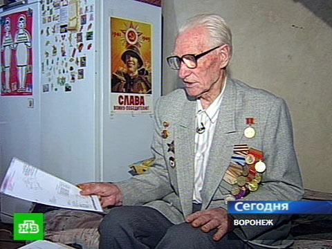 Еще один ветеран вернул подарок государства.ветераны, Воронеж, скандалы.НТВ.Ru: новости, видео, программы телеканала НТВ