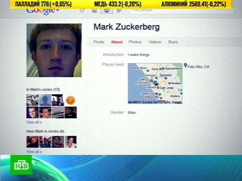 Цукерберг набирает популярность среди пользователей Google+.Facebook, Google, Интернет, социальные сети.НТВ.Ru: новости, видео, программы телеканала НТВ