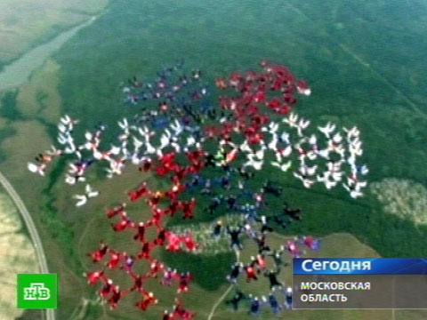 Новый рекорд по парашютной акробатике. Прямое включение Сергея Малоземова (16:00).НТВ.Ru: новости, видео, программы телеканала НТВ