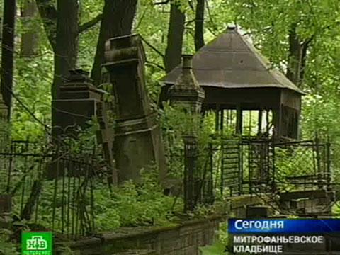 Могилы под застройку?НТВ.Ru: новости, видео, программы телеканала НТВ
