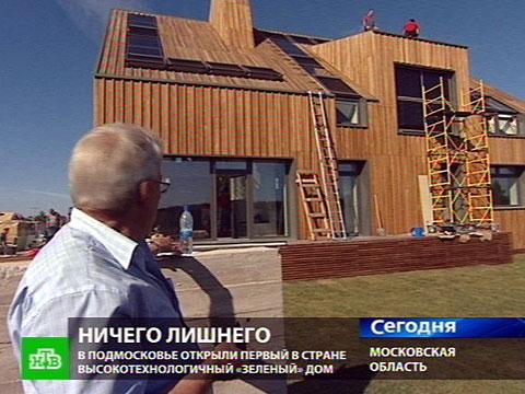 Эксперимент на выживание в «зеленых» условиях.технологии, умный дом, экология.НТВ.Ru: новости, видео, программы телеканала НТВ