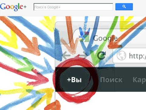 Google+ открыла свободную регистрацию.Google, Интернет, социальные сети.НТВ.Ru: новости, видео, программы телеканала НТВ