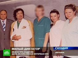 Интервью украинской медсестры Муаммара Каддафи