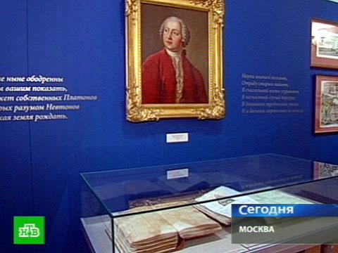 Ломоносов доказал, что не был сыном Петра I.история, наука, юбилеи и даты.НТВ.Ru: новости, видео, программы телеканала НТВ