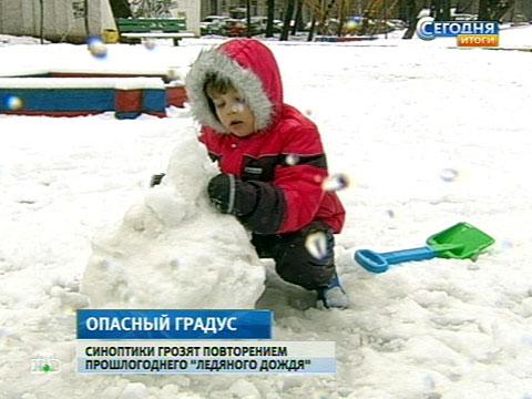 Москве обещают ледяной дождь.погода, погода в Москве, прогнозы.НТВ.Ru: новости, видео, программы телеканала НТВ