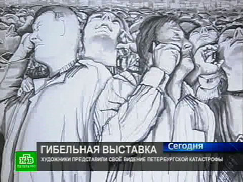 Художники нарисовали петербургский конец света.НТВ.Ru: новости, видео, программы телеканала НТВ