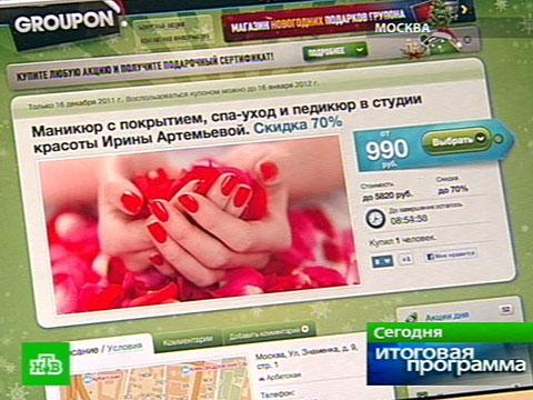 Купономания или мода на скидки.НТВ.Ru: новости, видео, программы телеканала НТВ