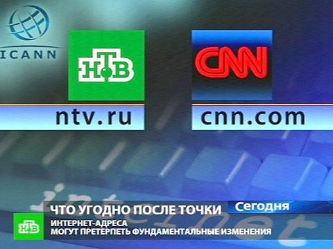 Интернет вступил в новую эру.домены, Интернет.НТВ.Ru: новости, видео, программы телеканала НТВ