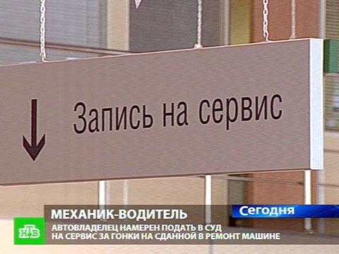 Под прицелом регистратора.автомобиль, автосервис, Ульяновск, халатность.НТВ.Ru: новости, видео, программы телеканала НТВ