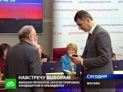 Прохоров официально включился в гонку
