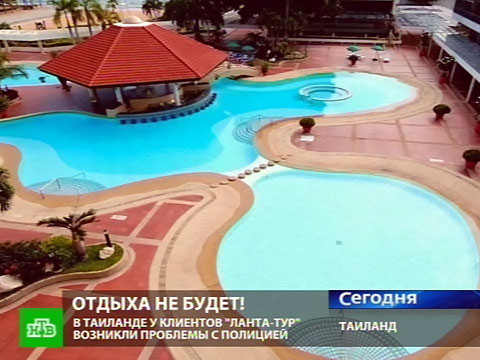 Пляжный отдых обернулся кошмаром.вымогательство, отдых, паспорта, туризм.НТВ.Ru: новости, видео, программы телеканала НТВ