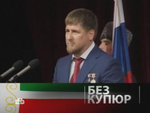 Рамзан Кадыров.Глава Чеченской Республики Рамзан Кадыров.НТВ.Ru: новости, видео, программы телеканала НТВ