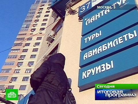 Как туристу защититься от порчи.банкротства, компании, туризм.НТВ.Ru: новости, видео, программы телеканала НТВ