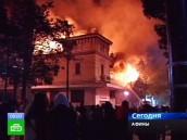 Центр Афин объят пламенем.НТВ.Ru: новости, видео, программы телеканала НТВ