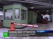 Туроператоры договорились спограничниками.НТВ.Ru: новости, видео, программы телеканала НТВ