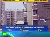 Россию накрыл бум ипотечных кредитов.ипотека, жилье, недвижимость.НТВ.Ru: новости, видео, программы телеканала НТВ