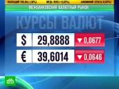 Евровалюта пошла вверх.курсы валют.НТВ.Ru: новости, видео, программы телеканала НТВ