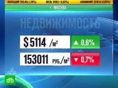 Валютные цены на жилье вМоскве выросли.недвижимость.НТВ.Ru: новости, видео, программы телеканала НТВ