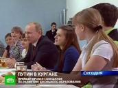 Путин провел предвыборный педсовет вкурганской школе.НТВ.Ru: новости, видео, программы телеканала НТВ