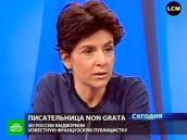 ФМС приказала Анне Нива покинуть Россию.журналисты, писатели, ФМС.НТВ.Ru: новости, видео, программы телеканала НТВ