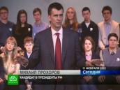 Прохорова так ине уговорили жениться.НТВ.Ru: новости, видео, программы телеканала НТВ