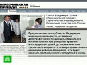 Путин обещает доплатить за рождаемость.выборы, Путин, статья.НТВ.Ru: новости, видео, программы телеканала НТВ