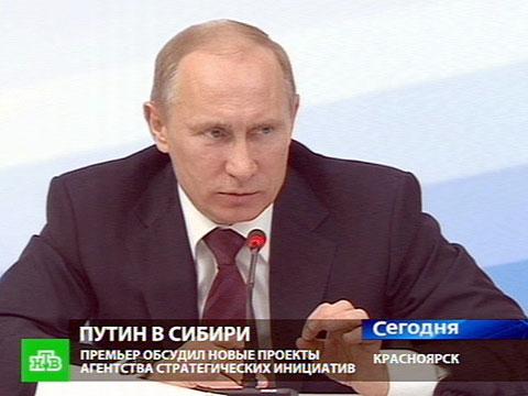 В. Путин вСибири.Путин.НТВ.Ru: новости, видео, программы телеканала НТВ